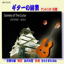 楽器の風景~ギターの詩集/アントニオ・古賀/アントニオ・古賀(ギター)