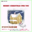 クリスマスのBGM / Merry Christmas for You/Various Artists