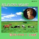 癒しのモーツァルト(2) くつろぎ/Various Artists