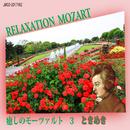 癒しのモーツァルト(3) ときめき/Various Artists