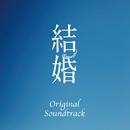 映画「結婚」オリジナル・サウンドトラック/谷口尚久