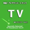 特選!TVサウンド・トラック(海外TVドラマ) Vol.21/Various Artists