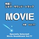 特選!シネマ・サウンド・トラック(洋画) Vol.77/Movie Sounds Unlimited
