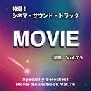 特選!シネマ・サウンド・トラック(洋画) Vol.76/Various Artists