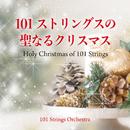 101ストリングスの聖なるクリスマス/101 Strings Orchestra