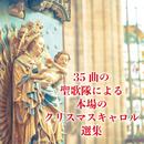 35曲の聖歌隊による本場のクリスマスキャロル選集/Various Artists