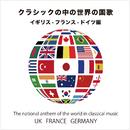 クラシックの中の世界の国歌-イギリス・フランス・ドイツ編/Various Artists