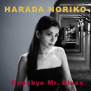 Goodbye Mr. Blues/原田徳子
