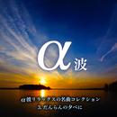 α波リラックスの名曲コレクション 3 だんらんの夕べに/Various Artists