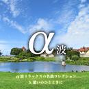 α波リラックスの名曲コレクション 5 憩いのひとときに/Various Artists