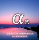 α波リラックスの名曲コレクション 6 ときめきの日々に/Various Artists