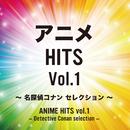アニメ HITS vol.1 ~ 名探偵コナン セレクション ~/CANDY BAND