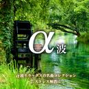 α波リラックスの名曲コレクション 7 ストレス解消に/Various Artists