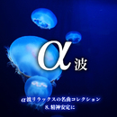 α波リラックスの名曲コレクション 8 精神安定に/Various Artists
