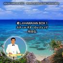 癒しのHAWAIIAN BOX 1   スチール・ギターのレジェンド / 和田弘/和田弘(スチール・ギター)