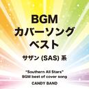 サザン(SAS)系BGMカバーソングベスト/CANDY BAND