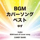 ゆずBGMカバーソングベスト/CANDY BAND