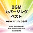 ハロープロジェクト系BGMカバーソングベスト/CANDY BAND