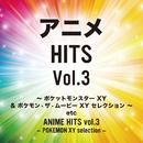 アニメ HITS vol.3 ~ポケットモンスター XY & ポケモン・ザ・ムービー XY セレクション ~ etc/CANDY BAND