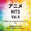 アニメ HITS vol.4 ~僕のヒーローアカデミア セレクション ~ etc/CANDY BAND