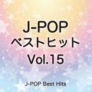 J-POPベストヒット 15/CANDY BAND