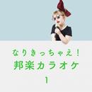 なりきっちゃえ! 邦楽 カラオケ 1 ~AKB48~/CANDY BAND