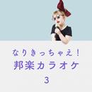 なりきっちゃえ! 邦楽 カラオケ 3 ~NMB48 & SKE48~/CANDY BAND