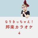 なりきっちゃえ! 邦楽 カラオケ 4 ~乃木坂46 & 欅坂46~/CANDY BAND