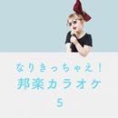 なりきっちゃえ! 邦楽 カラオケ 5 ~コフクロ, スキマスイッチ, ポルノグラフィティ & ゆず~/CANDY BAND