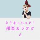 なりきっちゃえ! 邦楽 カラオケ 6 ~西野カナ & 大原櫻子~/CANDY BAND