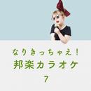 なりきっちゃえ! 邦楽 カラオケ 7 ~高橋優, 秦基博, 星野源 & 斉藤和義~/CANDY BAND
