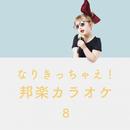 なりきっちゃえ! 邦楽 カラオケ 8 ~男性アイドル~/CANDY BAND