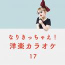 なりきっちゃえ! 洋楽 カラオケ 17 ~女性ヴォーカリスト~/Various Artists