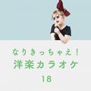 なりきっちゃえ! 洋楽 カラオケ 18 ~男性ヴォーカリスト~/Various Artists