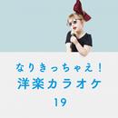 なりきっちゃえ! 洋楽 カラオケ 19 ~男性ヴォーカリスト~/Various Artists