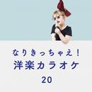 なりきっちゃえ! 洋楽 カラオケ 20 ~男性ヴォーカリスト~/Various Artists