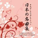 オルゴール☆コレクション 日本の名曲集/Vega☆オルゴール