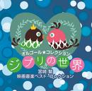 オルゴール☆コレクション ジブリの世界/Vega☆オルゴール