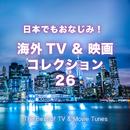 日本でもおなじみ! 海外TV & 映画コレクション 26/101 Strings Orchestra
