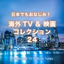 日本でもおなじみ! 海外TV & 映画コレクション 24/101 Strings Orchestra