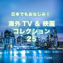 日本でもおなじみ! 海外TV & 映画コレクション 25/101 Strings Orchestra