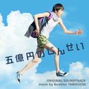 映画「五億円のじんせい」オリジナル・サウンドトラック/谷口尚久