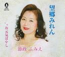 望郷みれん/お元気ばやし(BOUKYOU MIREN/OGENKI BAYASHI)/節政ふみえ