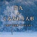 第九&くるみわり人形~冬のど定番クラシック/Various Artists