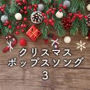 クリスマス・ポップス・ソングス 3/Various Artists