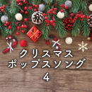 クリスマス・ポップス・ソングス 4/Various Artists