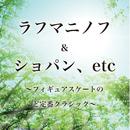 ラフマニノフ&ショパン、etc~フィギュアスケートのど定番クラシック/Various Artists