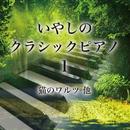 いやしのクラシックピアノ 1~猫のワルツ 他/Various Artists