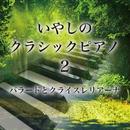 いやしのクラシックピアノ 2~バラードとクライスレリアーナ/Various Artists