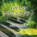 いやしのクラシックピアノ 3~アクアリウム 他/Various Artists